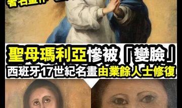 【#時事新聞台】今次就連聖母都無Face喇