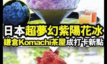 【#Chill好食】未有得去日本,睇咗當食咗先!