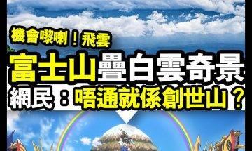 【#時事新聞台】機會嚟喇!飛雲!