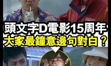 【#食住花生等睇戲】唔經唔覺,原來《頭文字D》電影經已上映1