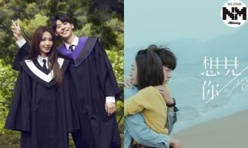 許光漢「國民男友」養成史!因《想見你》爆紅,宣布跨足音樂圈,成為田馥甄師弟!|頭號粉絲
