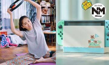 Switch返貨唔洗食炒價!一日限定!齊齊抽Ring Fit、動森主機 $3,xxx就買到特別版主機+Game