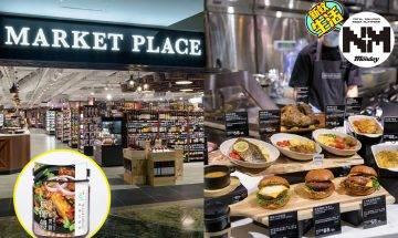Market Place重開超進化!平民價高級美食天堂  過百款香港本地品牌產品齊集Market Place