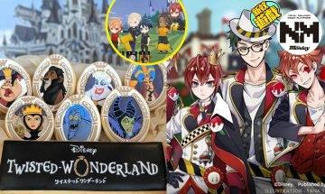 《Disney Twisted Wonderland》迪士尼2020最強乙女手遊!  《黑執事》作者繪製角色  惡人擬人化《Disney Twisted Wonderland》
