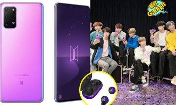 Galaxy S20+ 5G BTS Edition現身!型格紫色 當Samsung遇上防彈少年團【Galaxy S20+ 5G BTS Edition】
