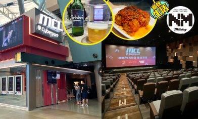 MCL新戲院 平價豪睇戲!全港首間LUXE影院 MCL數碼港戲院開幕