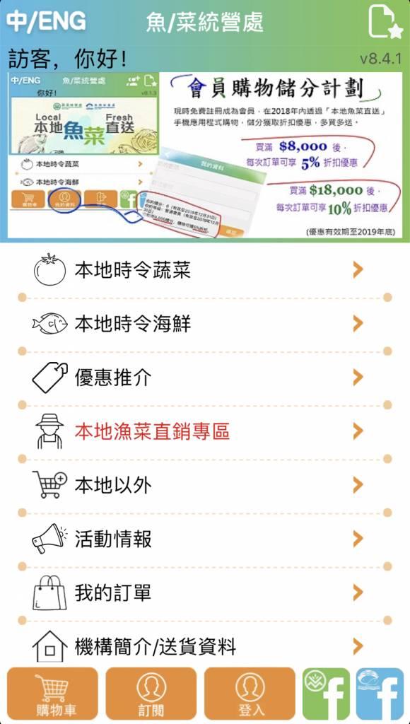 網購 , 網購平台 , 新冠肺炎 , 防疫,日用品 ,餸菜