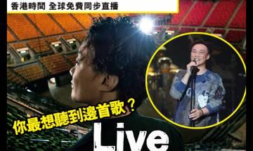【#頭號粉絲】陳奕迅為業界義演舉行網上慈善音樂會