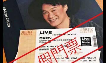 【#頭號粉絲】陳奕迅音樂會現假門票 大會籲歌迷不要受騙!