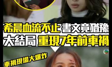【#煲劇人生】書文唔想救希晨?!