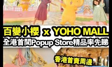 【#Chill好玩】今次《百變小櫻》登陸Yoho Mall,