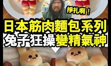 【#時事新聞台】日本筋肉麵包系列又嚟喇!