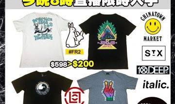 【新Mon Live・獨家折!】🃏潮牌Tee勁劈低至$150