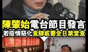 【#時事新聞台】今次真係全民外賣?