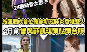 【#頭號粉絲】施匡翹成首位確診肺炎嘅香港藝人!