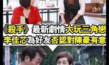 【#煲劇人生】李佳芯同陳豪互有好感,但為高Ling,竟然呃自