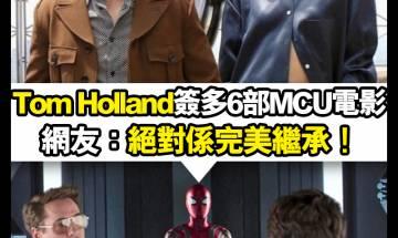 【#頭號粉絲】Marvel 有意同Tom Holland續簽