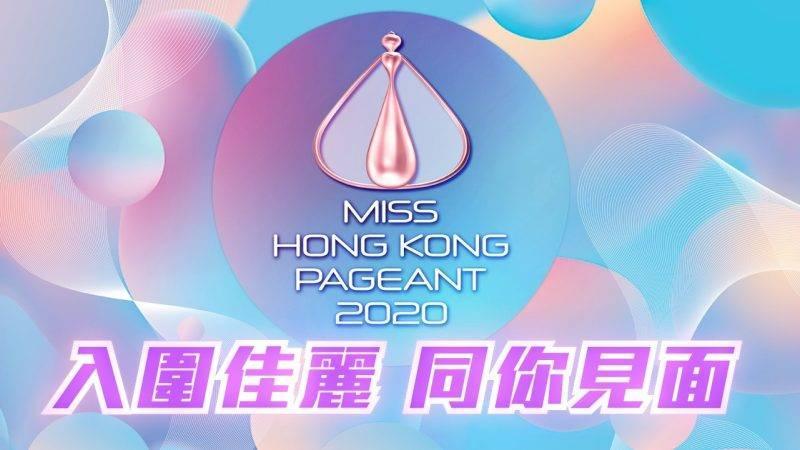 2020香港小姐, 面試, 港姐. TVB
