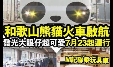 【#Chill好玩】到底日本人有幾鐘意熊貓?