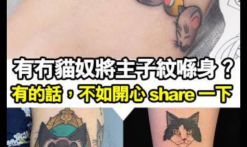 【#真係架點解既好叻呀】近年好多奴才都將主子紋上身,如各位貓