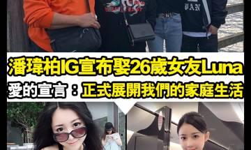 【#頭號粉絲】潘瑋柏突然宣布與「內地最美空姐」Luna結婚!