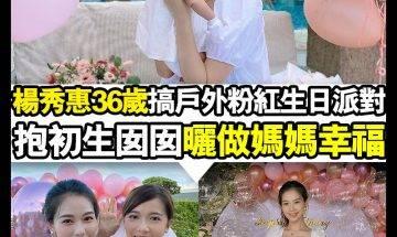 【#頭號粉絲】楊秀惠36歲生日抱囡曬幸福!