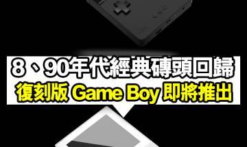 【#買了球鞋再買玩具】遊戲機廠商 Analogue 宣布推出