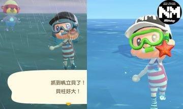 【動物之森】夏季更新攻略 教你潛水捉海產兼2大稀有物珍珠入手方法|買了球鞋再買玩具