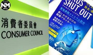 【消委會】14款除菌掛卡掛章產品 其中9款未能證明能有效消除病毒|時事新聞台