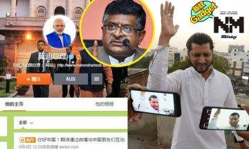 印度封鎖59款中國APP!抖音APP無得留低、連總理都退出微博!