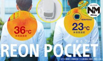 Sony推出穿戴式冷氣機Reon Pocket!出街即降13度  降溫神器Reon Pocket