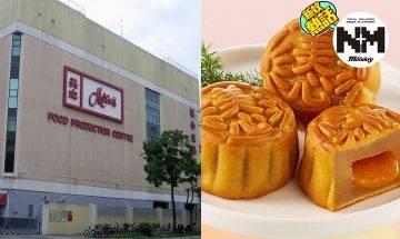 美心月餅員工確診!月餅產品銷毀   大埔全廠消毒!香港體育館、圖書館同失守