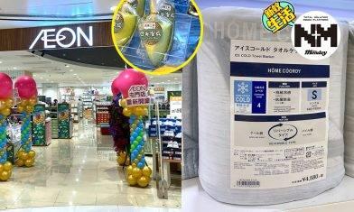 AEON折扣優惠!5款推薦入手日本商品  屯門分店大變身 全線AEON都有折扣