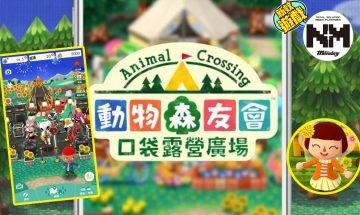 【動物之森】手機版《動物森友會 口袋露營廣場》!無Switch都可以玩動物之森