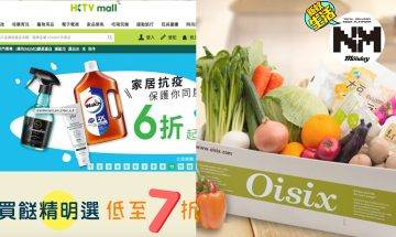 【足不出戶買餸】唔出街都買到餸菜、日用品!8大超實用網購平台