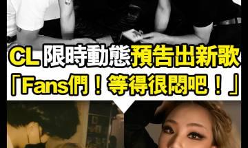 【#頭號粉絲】女王回歸!CL IG STORY暗示將推新歌?