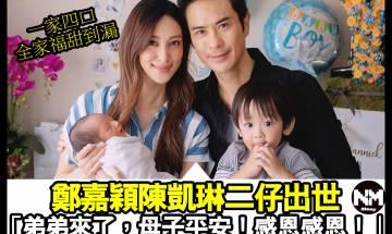 【#頭號粉絲】鄭嘉穎、陳凱琳再做爸媽!