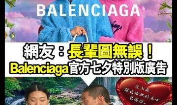 【#真係架點解既好叻呀】今日網上不斷流傳Balenciaga
