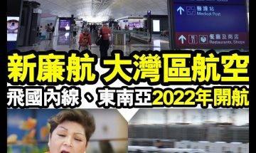 【#Chil好玩】香港又再多間LCC!