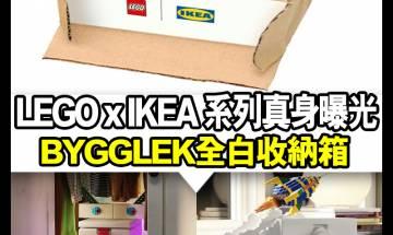 【#買了球鞋再買玩具】今日因LEGO官方IG宣布與IKEA合