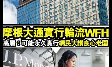 【#時事新聞台】可以作出咁決定嘅公司,真係唔多㗎!