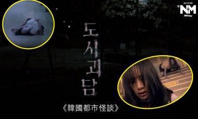 Netflix《韓國都市怪談》8個不同短篇恐怖故事 齋睇預告都超心寒|煲劇人生