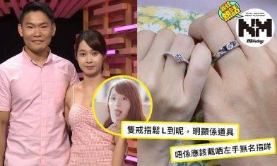 【Miss Pun 結婚】處女Miss Pun大解放:我結婚了! 等啲仔女大個會播條SM片俾佢哋睇