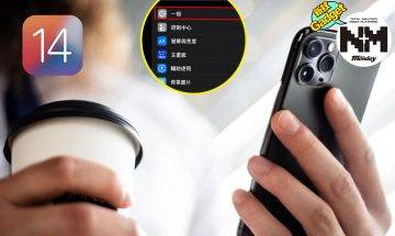 【iOS 14】iPhone iOS 14隱藏功能!一隻手指就可以截圖?教你3步輕鬆Set好!