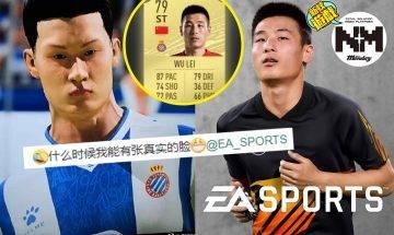 【FIFA 21】武磊出任FIFA首位中國大使!美斯同級能力   網民:咁好有求必應?