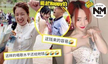 屯門娜娜、三公主轉戰網絡平台!無得街頭賣唱一齊殺入IG、抖音  內地網民:香港人好大方啊