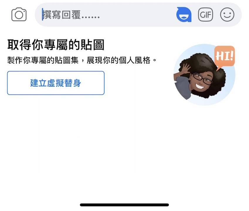 全新facebook 虛擬替身!3分鐘自製個人專屬貼圖 可當貼圖使用