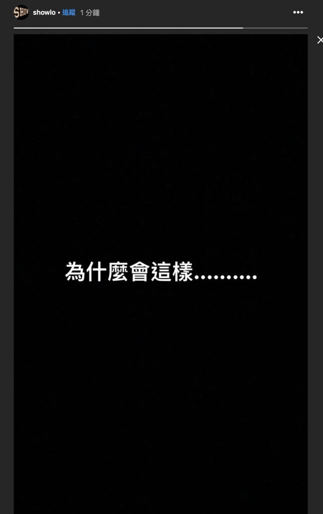 黃鴻升(小鬼)死訊噩耗傳開,羅志祥(小豬)即在個人社交網上的限時動態發出黑底白字帖文(圖片來源:羅志祥 IG)