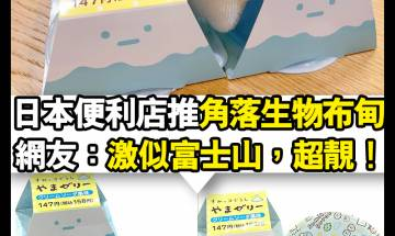 【#Chill好食】日本便利店推《角落生物》夢幻布甸!