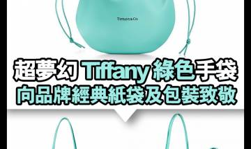 【#早買早享受】首飾品牌Tiffany & Co.向